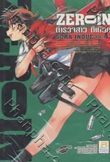 Zeroin ตำรวจสาว ดีเดือด เล่ม 04