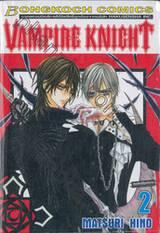 Vampire Knight เล่ม 02