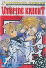 Vampire Knight เล่ม 03