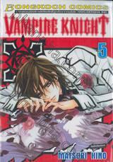 Vampire Knight เล่ม 05