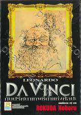 LEONARDO DAVINCI กับปริศนาเทพธิดาแห่งศิลปะ (เล่มเดียวจบ)