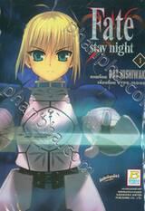 Fate / stay night เล่ม 01