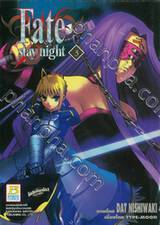 Fate / stay night เล่ม 03