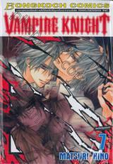 Vampire Knight เล่ม 07