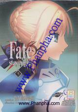 Fate / stay night เล่ม 05