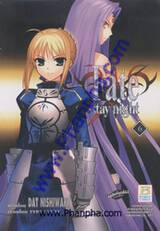 Fate / stay night เล่ม 06