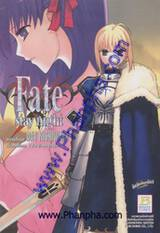 Fate / stay night เล่ม 07