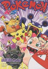 Pokemon R.S เล่ม 5