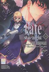 Fate / stay night เล่ม 10