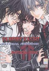 Vampire Knight Official Fanbook X (เล่มเดียวจบ)