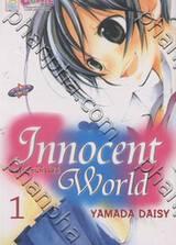 Innocent World อินโนเซนท์ เวิลด์ เล่ม 01