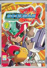 ROCKMAN ZX เล่ม 02 (เล่มจบ)