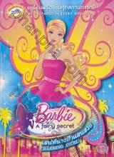 Barbie A fairy secret: เสน่ห์นางฟ้าแสนสวย Charming Angel