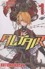 ALTAIR ดาวจรัสฟ้า อินทรีถลาลม เล่ม 01