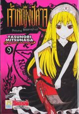 Princess Resurrection - เจ้าหญิงปีศาจ เล่ม 09