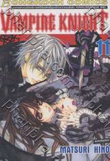 Vampire Knight เล่ม 11