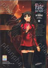 Fate / stay night เล่ม 12