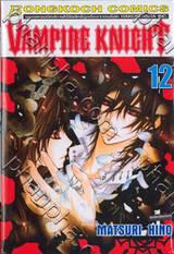 Vampire Knight เล่ม 12