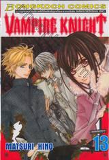 Vampire Knight เล่ม 13