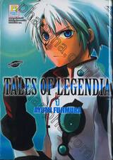 TALES OF LEGENDIA เล่ม 01