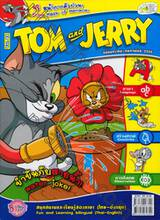 TOM and JERRY Vol.01