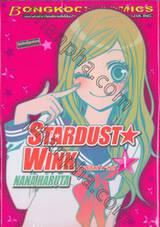 STARDUST★WINK สตาร์ดัสต์★วิงก์ เล่ม 01