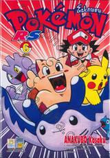 Pokemon R.S เล่ม 06