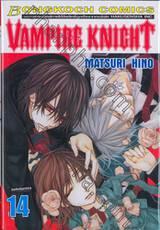 Vampire Knight เล่ม 14