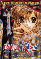 เที่ยงคืนนี้มี Kiss เล่ม 01 (2 เล่มจบ)