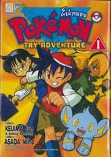โปเกมอน Pokémon Try Adventure เล่ม 01