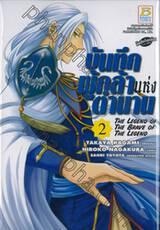 บันทึกผู้กล้าแห่งตำนาน : The Legend of The Brave of The Legend เล่ม 02