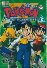 โปเกมอน Pokémon Try Adventure เล่ม 02