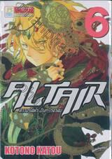 ALTAIR ดาวจรัสฟ้า อินทรีถลาลม เล่ม 06