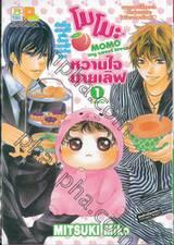 โมโมะ หวานใจมายเลิฟ MOMO My sweet lover เล่ม 01 (3 เล่มจบ)