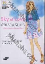 Sky of Love รักเรานิรันดร ~เรื่องราวความรักบาดหัวใจ~ เล่ม 09
