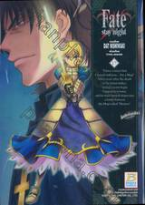 Fate / stay night เล่ม 17