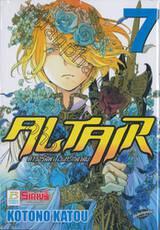 ALTAIR ดาวจรัสฟ้า อินทรีถลาลม เล่ม 07
