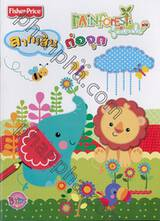 Back to School: Fisher-Price Rain Forest Friends: ลากเส้นต่อจุด