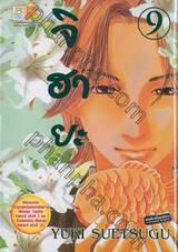 จิฮายะ เล่ม 09