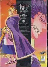 Fate / stay night เล่ม 18
