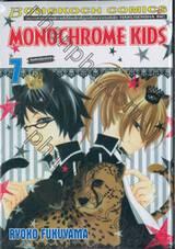 Monochrome Kids เล่ม 07
