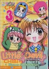 Little ☆ Devil ปีศาจน้อยมาโอะ เล่ม 03