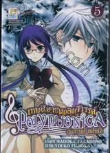 เทพนิยายเพลงสวรรค์ POLYPHONICA eternal white เล่ม 05 (เล่มจบ)