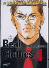 Real Clothes เรียล โคลธส เล่ม 04