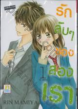 รักลับๆ ของสองเรา เล่ม 01 (2 เล่มจบ)