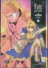 Fate / stay night เล่ม 19