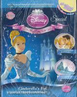 Disney Princess Special Edition: งานเต้นรำของซินเดอเรลล่า Cinderella's Ball