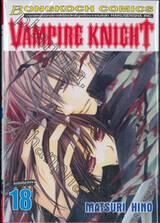 Vampire Knight เล่ม 18