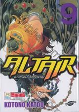ALTAIR ดาวจรัสฟ้า อินทรีถลาลม เล่ม 09