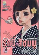 รักนี้♥สีชมพู OTONA♥PINK เล่ม 01